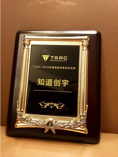 知道创宇获腾讯TSRC 2018优秀合作伙伴称号