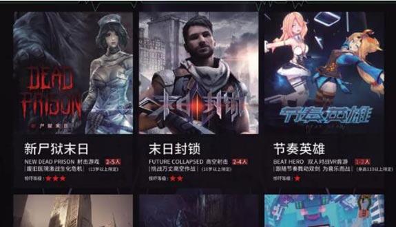 保利布局VR线下娱乐!深圳VR体验馆29号开始试营业