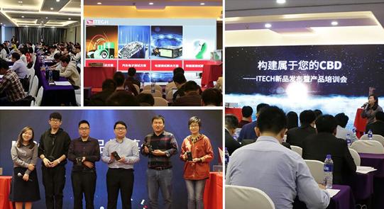 构建属于您的CBD—艾德克斯新品发布会暨培训会在深圳成功举办