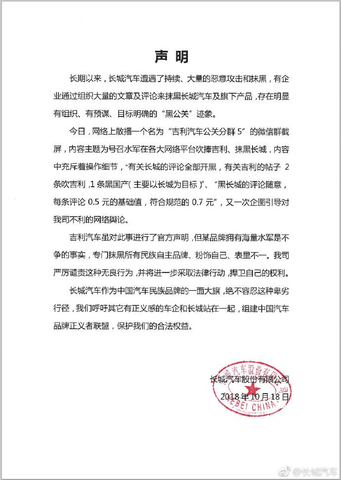 2018年中国汽车行业八大爆冷事件
