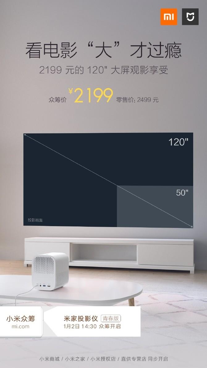 2199元!米家投影仪青春版揭晓:可投120寸大屏