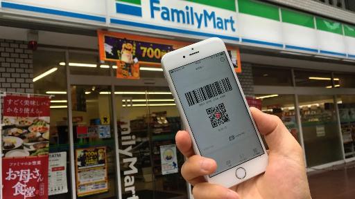 日本全家上线移动支付应用,日本的无现金支付转型之路