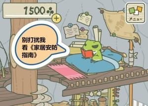 從《旅行青蛙》看家庭安防市場前景