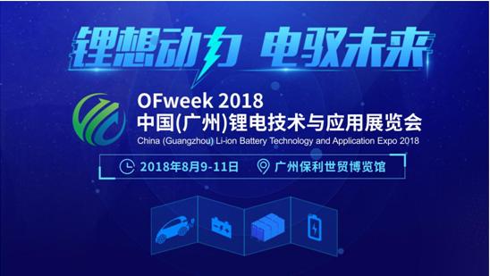 """""""锂想动力・电驭未来"""" OFweek2018锂电技术与应用展览会重磅来袭"""
