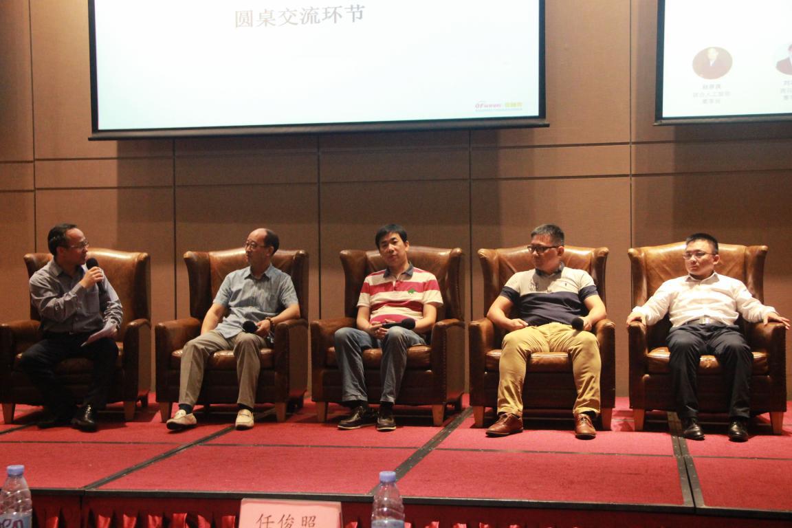 OFweek2018中国高科技产业投融资论坛暨项目路演会在深成功举办
