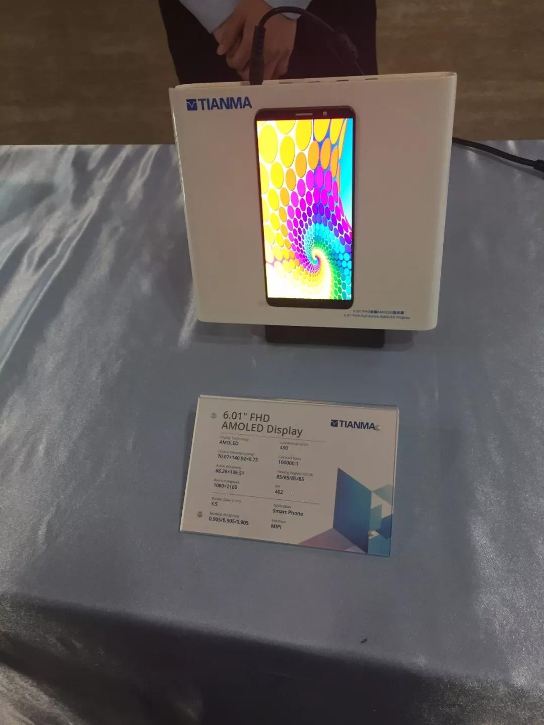 武汉天马G6 OLED产线正式量产 向品牌大客户