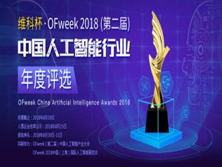 维科杯OFweek2018(第二届)人工智能评选大会入围企业名单出炉