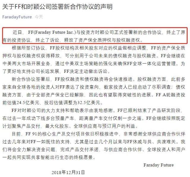 恒大许家印与FF贾跃亭为什么互不起诉?事情经过是怎么样?