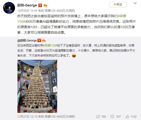 荣耀V20拍照实力太强大 引起了微博平台的尴尬