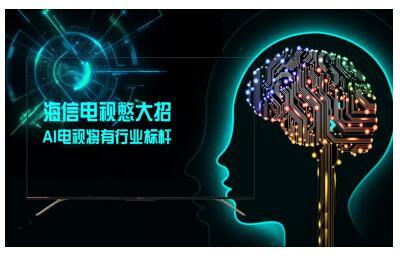彩电行业决战人工智能 海信重新定义AI电视