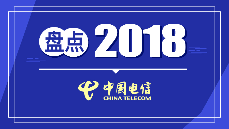 盘点中国电信2018年:稳中求进部署转型3.0 向5G say Hello!