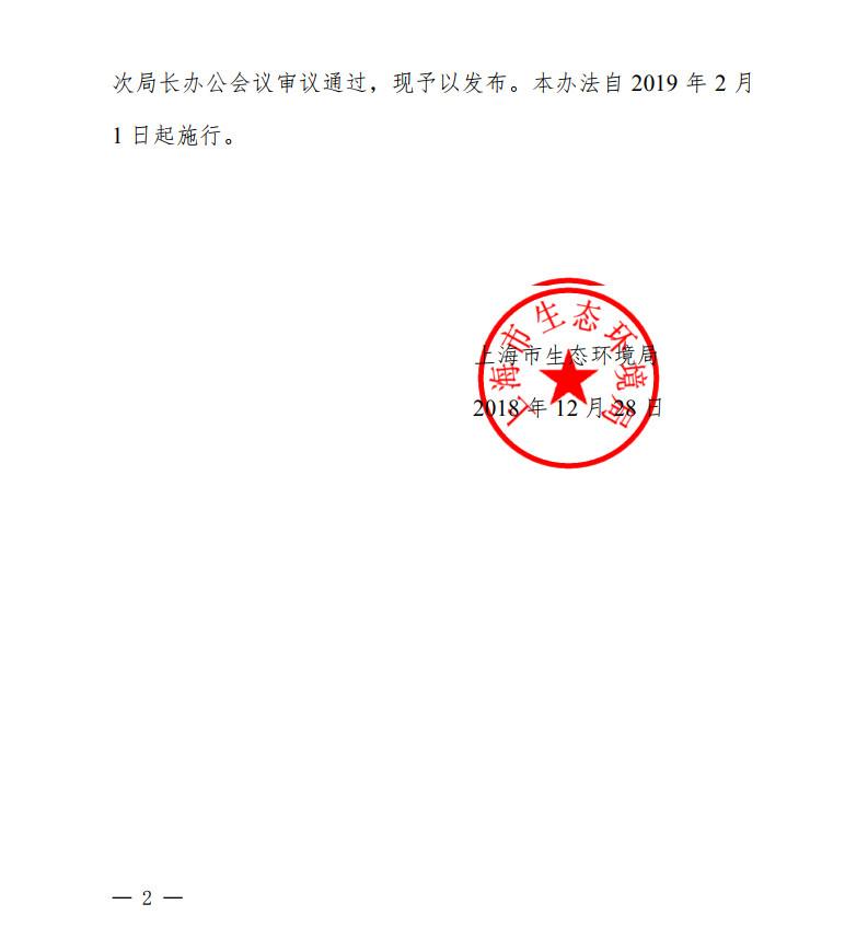 上海环境监测数据弄虚作假行为调查处理办法