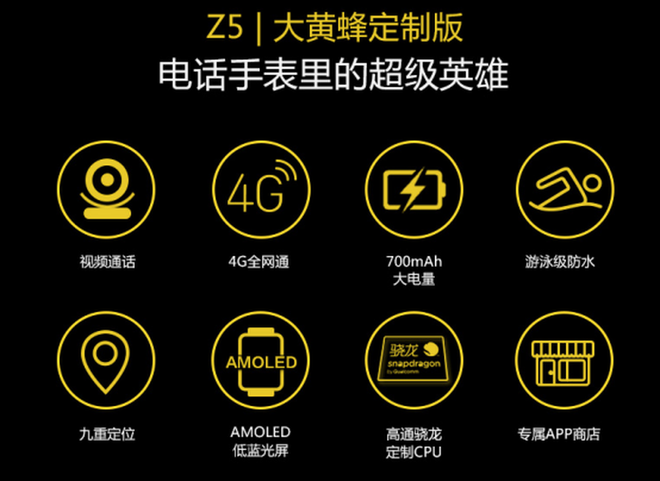 腕上英雄大黄蜂 小天才电话手表Z5定制款召唤你