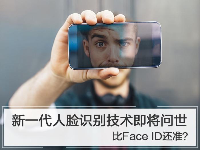 新一代人脸识别技术即将问世 比Face ID还准?