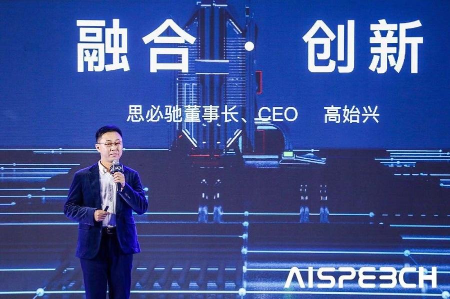 思必驰联合中芯国际成立子公司,发布首款AI专用芯片