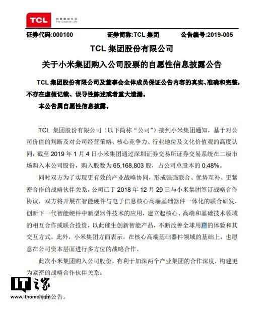 小米战略购入TCL 0.48%股份,大家电业务获重要支撑