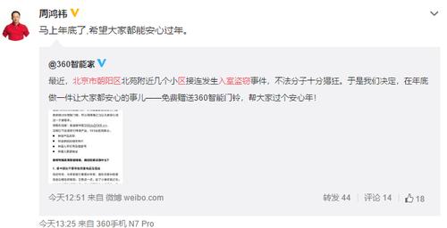 北京频发入室盗窃案 360免费送百台智能门铃
