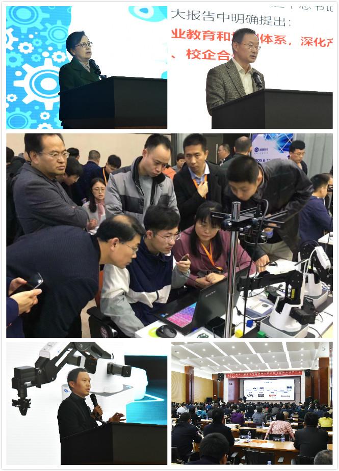 人工智能及智能机器人技术暨专业群建设研讨会在深圳召开