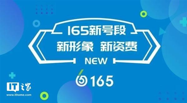 虚拟运营商165全新号段正式上市