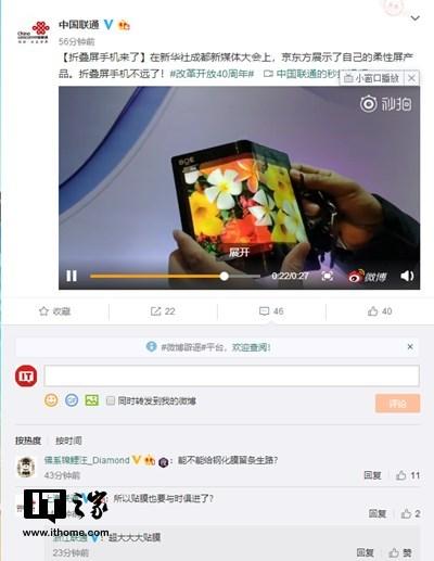 京东方展示柔性屏面板 未来应用于手机和平板设备