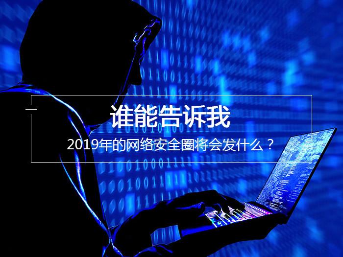 2019年的网络安全圈将会发什么?