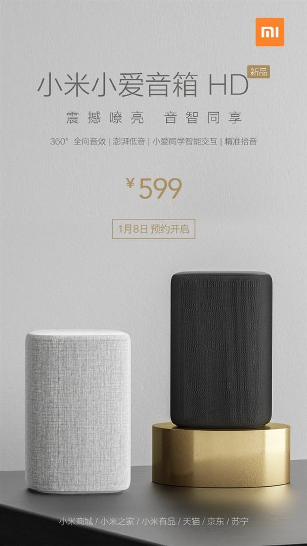 小米小爱音箱HD正式发布:360° 全向音效