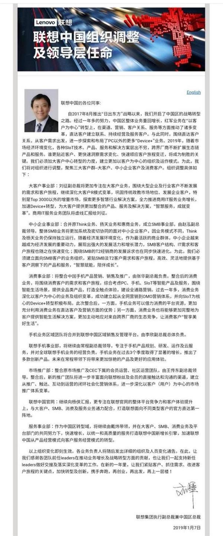 联想中国区架构调整:聚焦三大客户群(附中国区总裁刘军内部信)