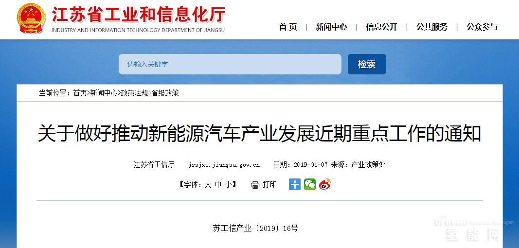 江苏将开展氢能及燃料电池汽车产业专题调研