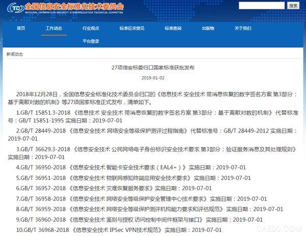 多项物联网安全技术国标正式公布 7月1日起实施