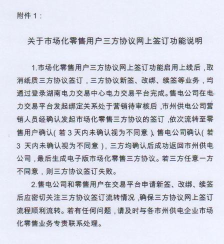 湖南电力市场化零售业务协议实现网上签订