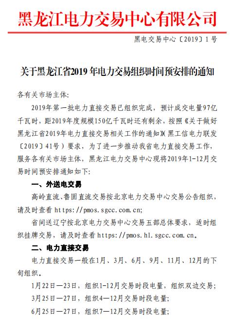 黑龙江2019年电力交易组织时间预安排