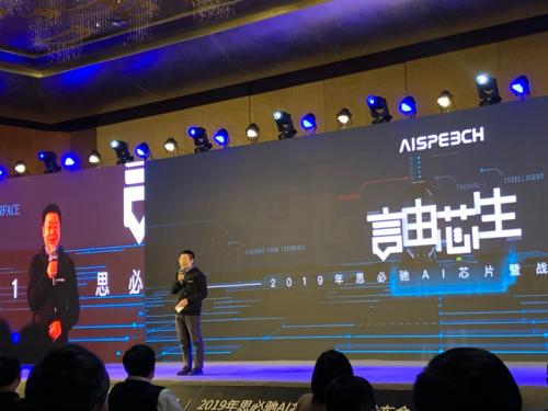 思必驰加入AI造芯大潮:明知山有虎偏向虎山行?