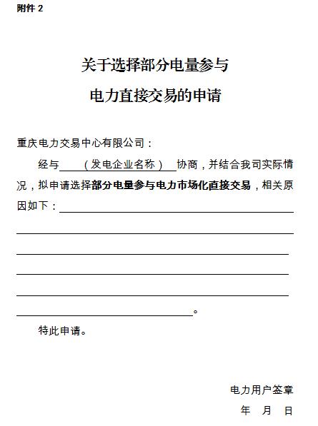 """2019年起重庆电力直接交易采取""""全电量""""方式"""