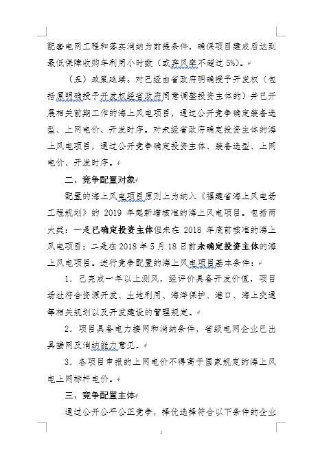福建省海上风电项目竞争配置办法