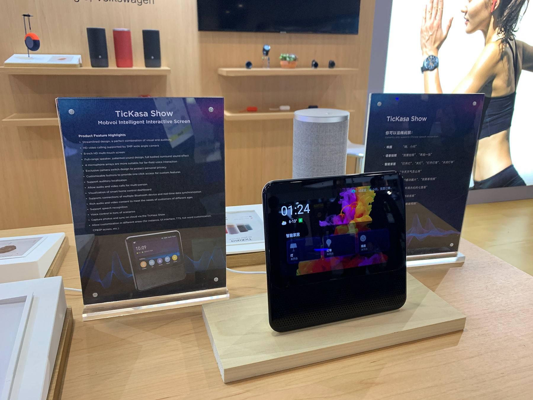 除了带屏幕的TicKasa Show,出门问问还展出了多款智能硬件新品