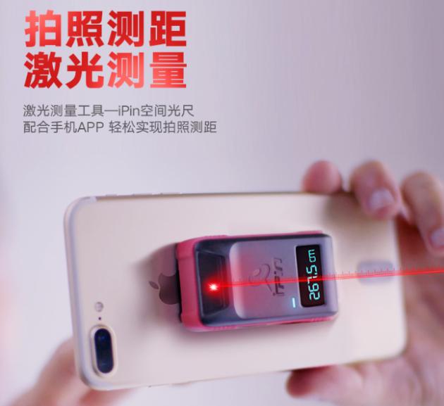 测距进入激光时代 iPin空间光尺改变你的测量方式