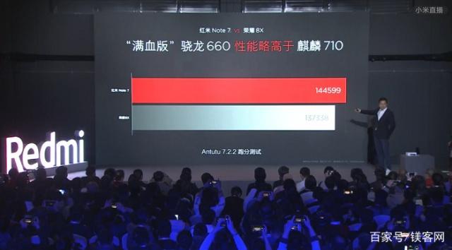 """雷军发布会""""野心勃勃""""怼友商 Redmi Note 7快充充电器需另加10块钱-IT帮"""