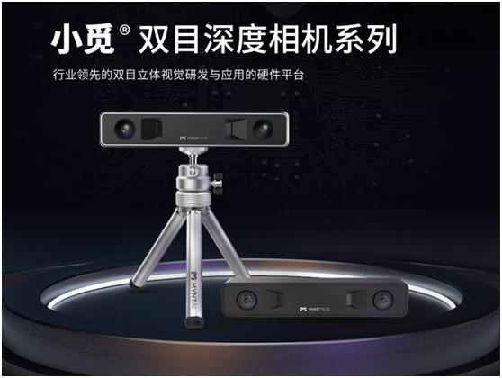 CES 2019:小觅双目相机系列产品集中亮相
