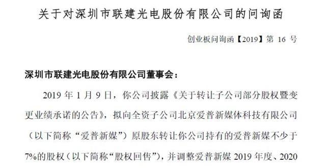 """联建光电回售标的股权""""化干戈"""" 业绩承诺降8成"""