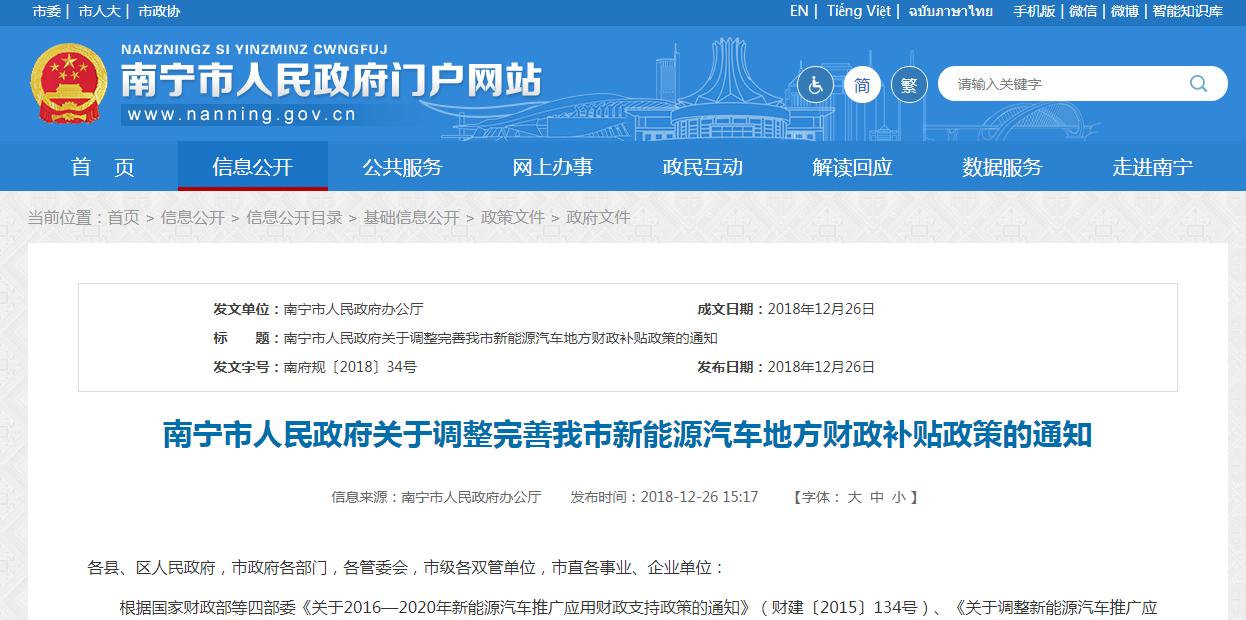 南宁:燃料电池车补贴为国家标准100%