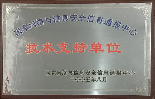 江民科技荣获国家网信通报机制优秀技术支持单位