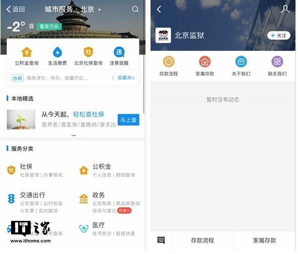 北京监狱开通支付宝扫码存款:每月一次,每次最多1000元