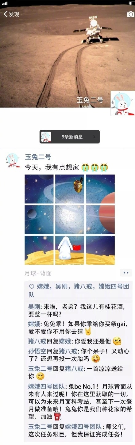 """嫦娥四号传回""""旅行照"""" 全球首张照片值得一声""""哇"""""""