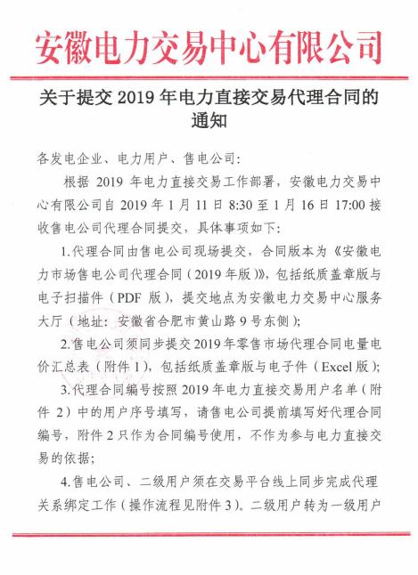安徽接收2019年电力直接交易代理合同