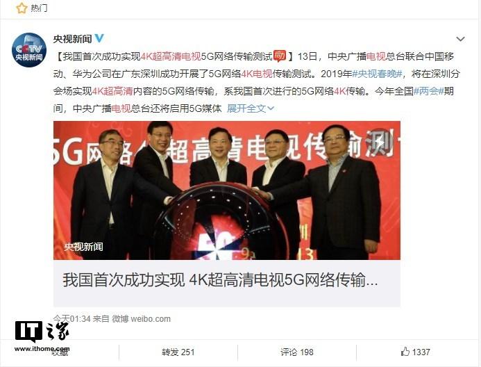 我国首次成功实现4K电视5G网络传输测试:春晚深圳分会场将采用