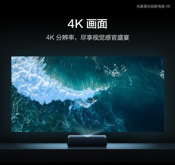 米家激光投影电视4K版发布 尝鲜价仅9999元