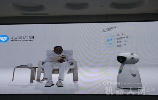 奇信智能陈洋锋:物联网平台+机器人开启未来城市