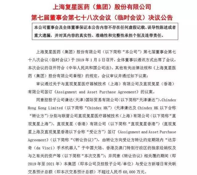 6个亿!全球最牛手术机器人中国代理权转让