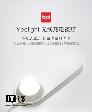 99元,支持快充:Yeelight无线充电夜灯上架小米有品