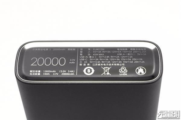 小米移动电源3 20000mAh高配版评测:双向45W给力到家
